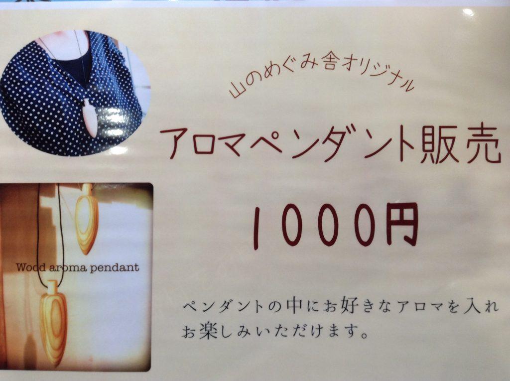 IMG_01571-1024x765 10/22(日)青山ふれあいフェスタに出店します!!