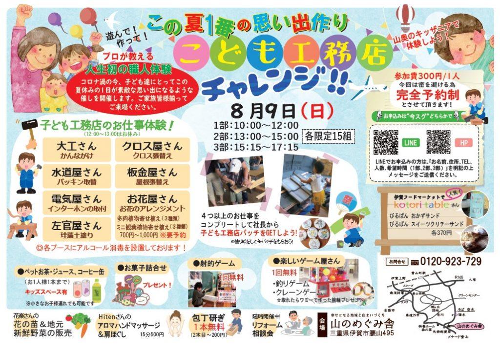 2020.8子ども工務店カラーチラシA4-1024x716 恒例の「子ども工務店チャレンジ」8月9日㈰開催します!