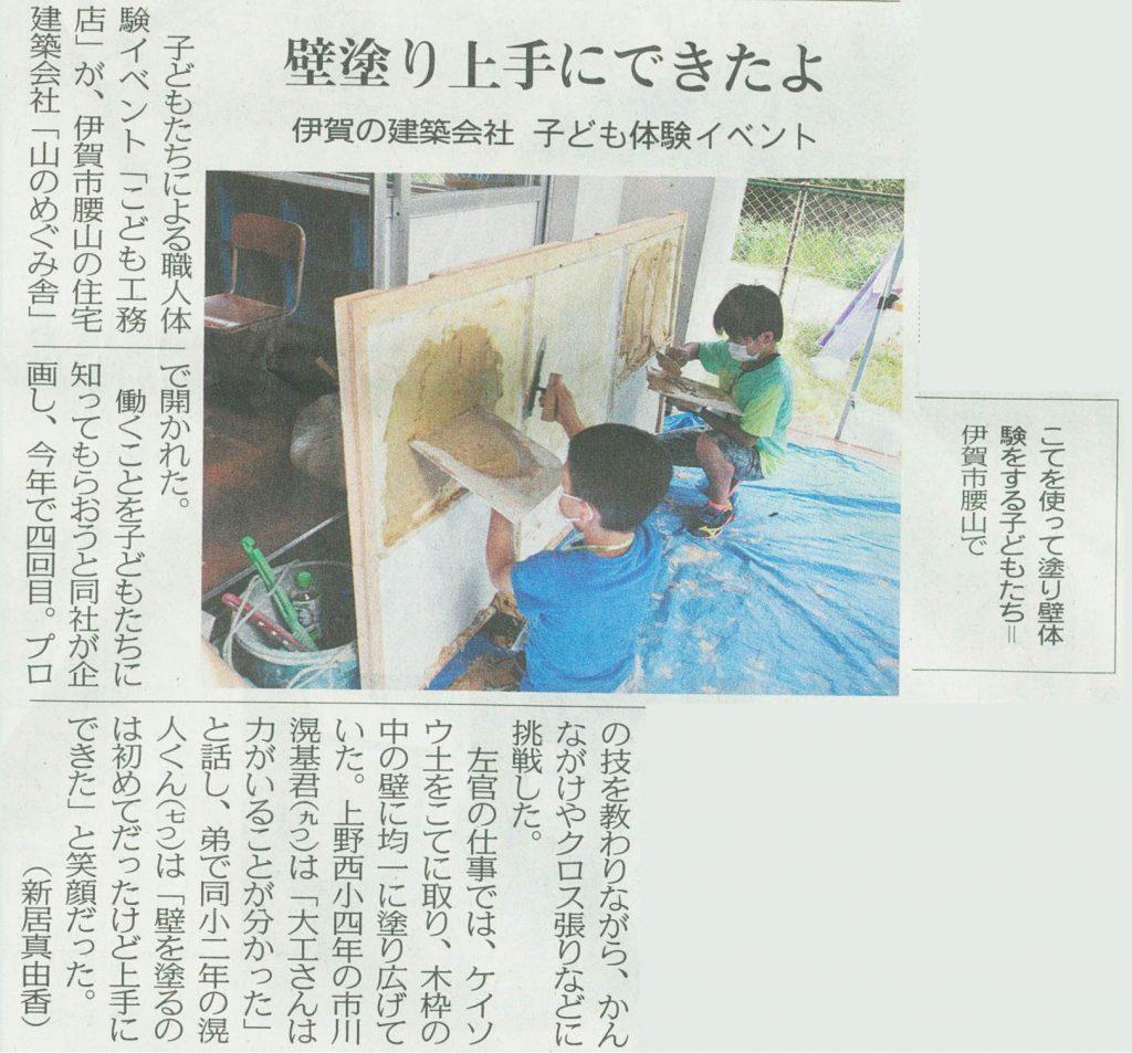 2600 「子ども工務店チャレンジ」の取材を受け「中日新聞」で紹介されました!