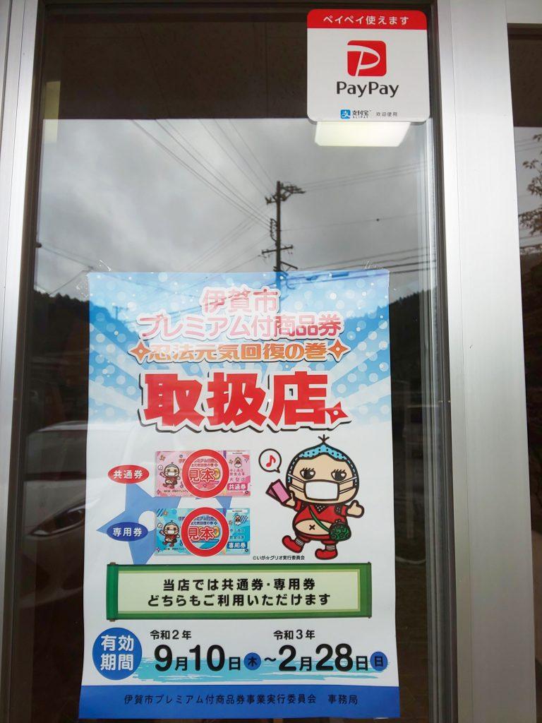 -768x1024 伊賀市プレミアム付商品券取り扱っています!