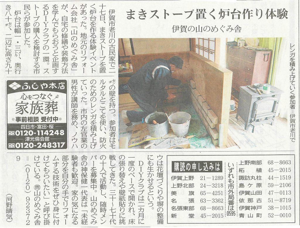 -1024x778 中日新聞にDIYクラブの記事が掲載されました!伊賀市・名張市