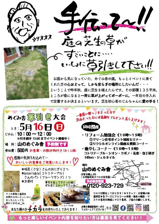 P用 5/16(日)草引き大会イベントやります☆ 伊賀市・名張市
