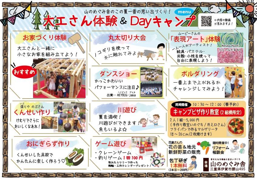 8/22㈰大工さん体験&Dayキャンプ開催!伊賀市・名張市