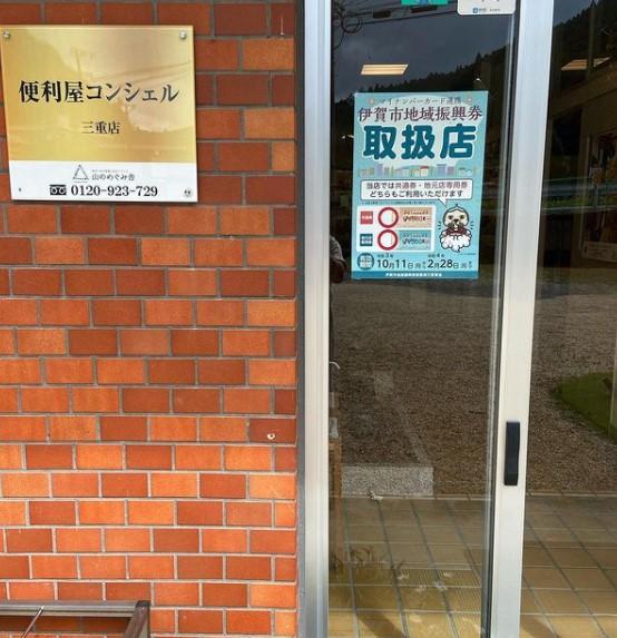 伊賀市 地域復興券使えます!